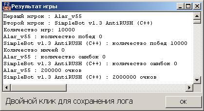 SimpleBot v1.3 против Alar_v55